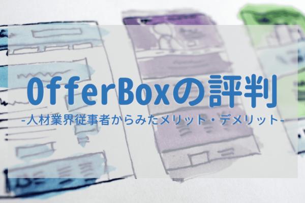 【OfferBox(オファーボックス)の評判は?】業界目線でまとめてみた【使い方次第でうまくいく】