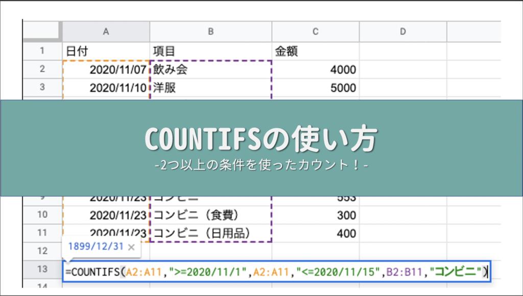 COUNTIFS関数の使い方【複数条件を使ってカウントする方法】