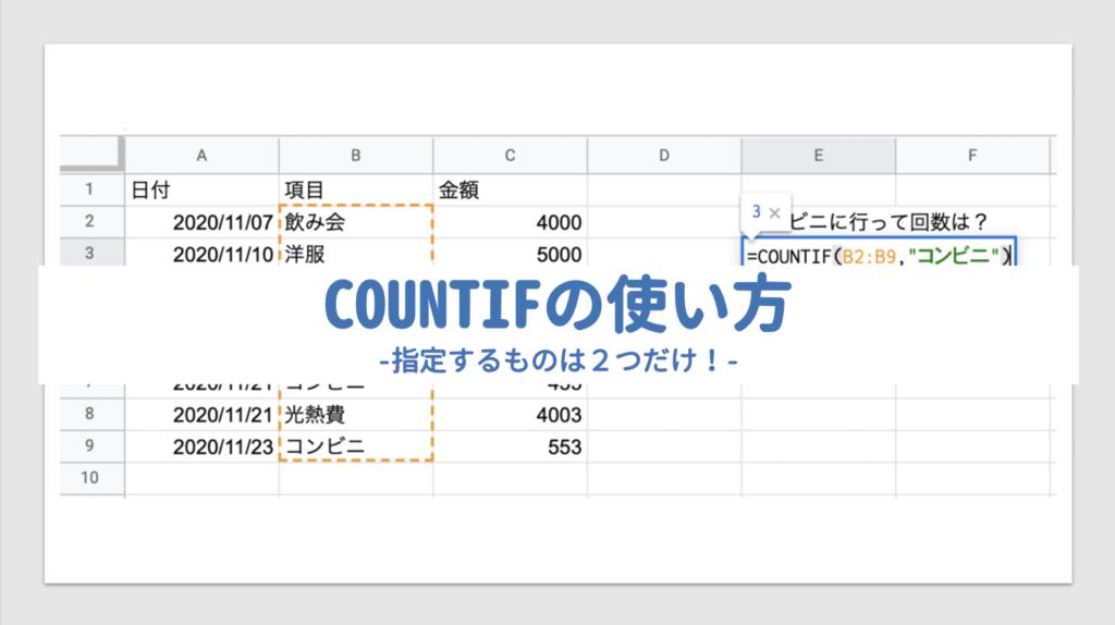 COUNTIF関数の使い方【単一の条件でカウントする方法】