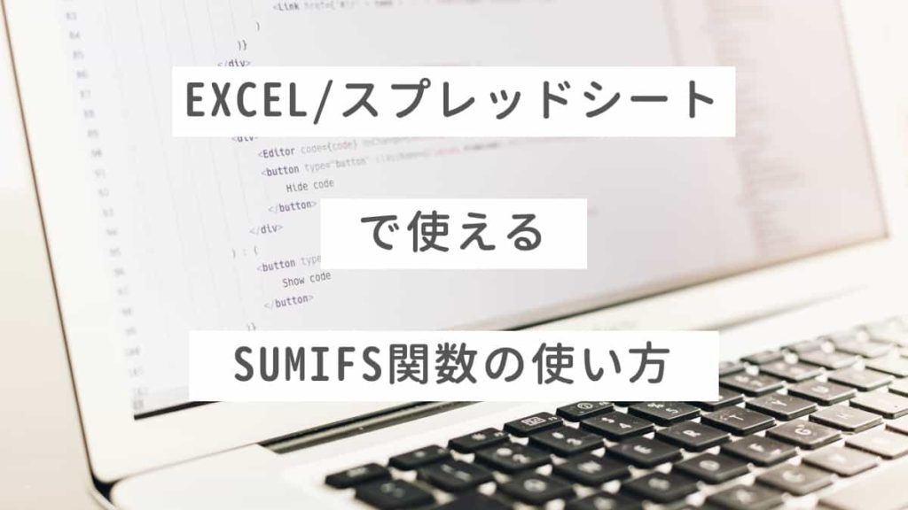 例題あり!SUMIFS関数の使い方 【複数条件を指定して合計を求める方法】Excel/スプレッドシート