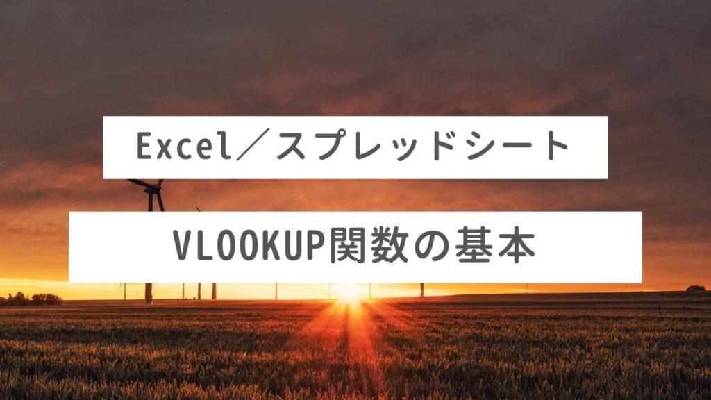 【Excel/スプレッドシート】VLOOKUP関数の基本の使い方