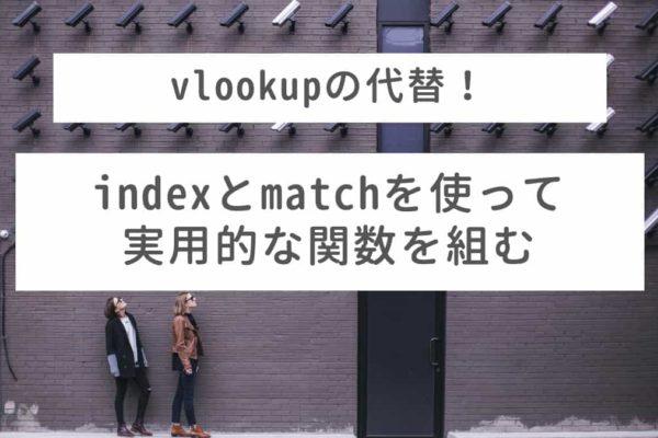 vlookupの代替!index&matchを使って実用的に検索をする【Excel/スプレッドシート】